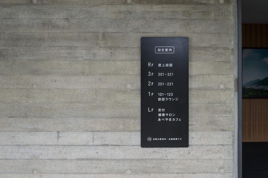 銀髮住宅設計阿部山養老院